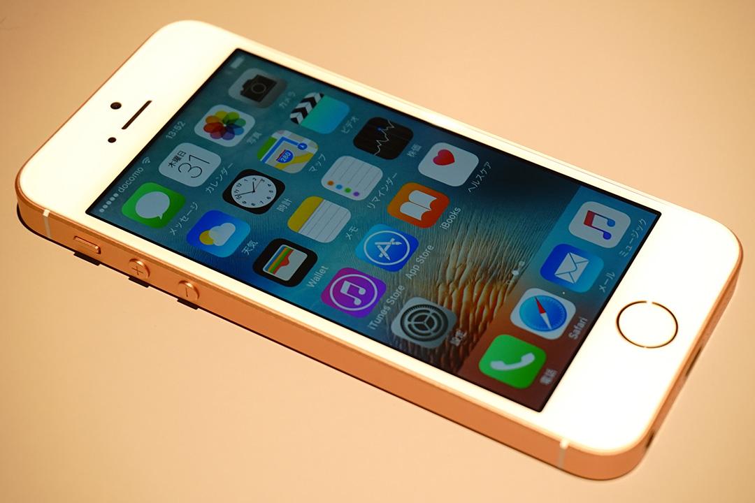 スマホ IPhone