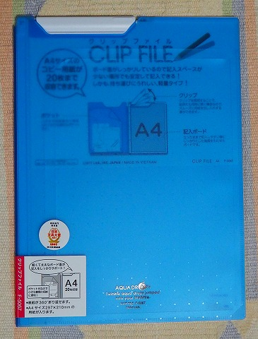 クリップファイル