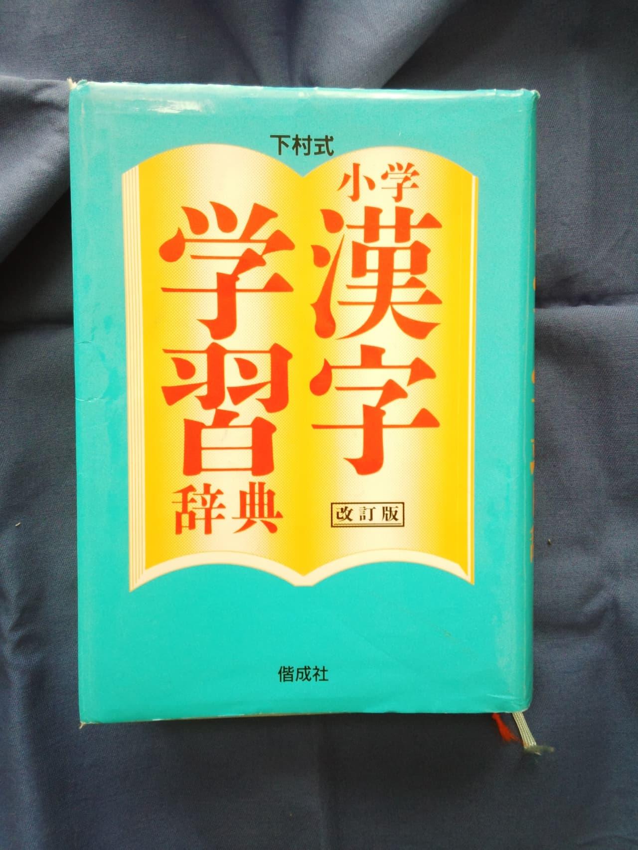 検索 漢字 読み方 から