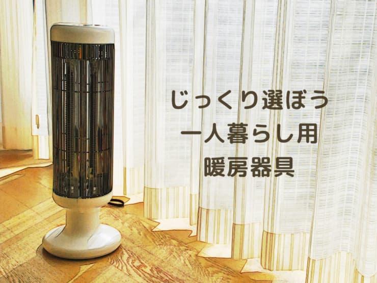 暖房器具1