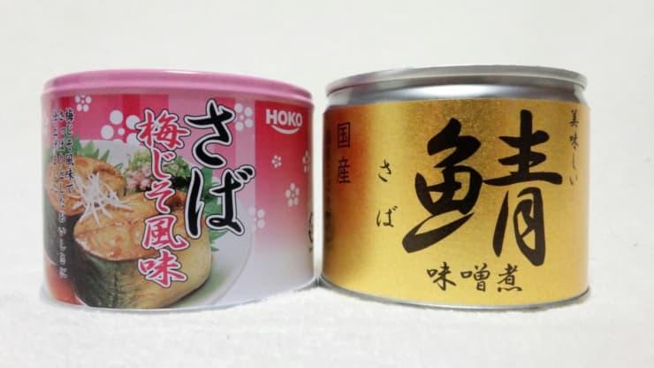 味付けさば缶2種