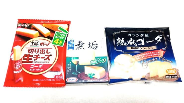 市販のゴーダチーズ3種