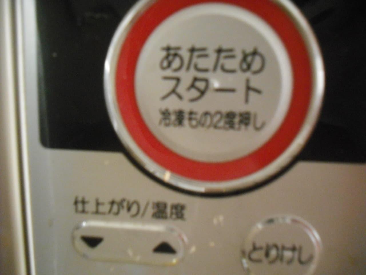 電子レンジのあたためボタン