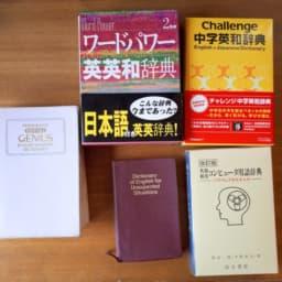 英語用辞書いろいろ