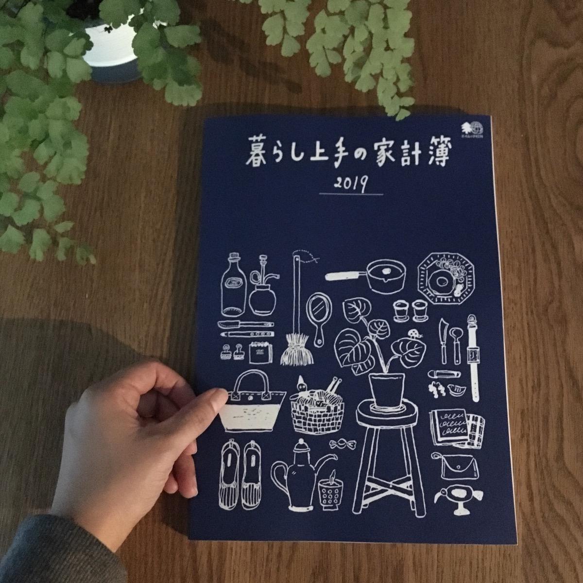 家計 簿 ノート おすすめ