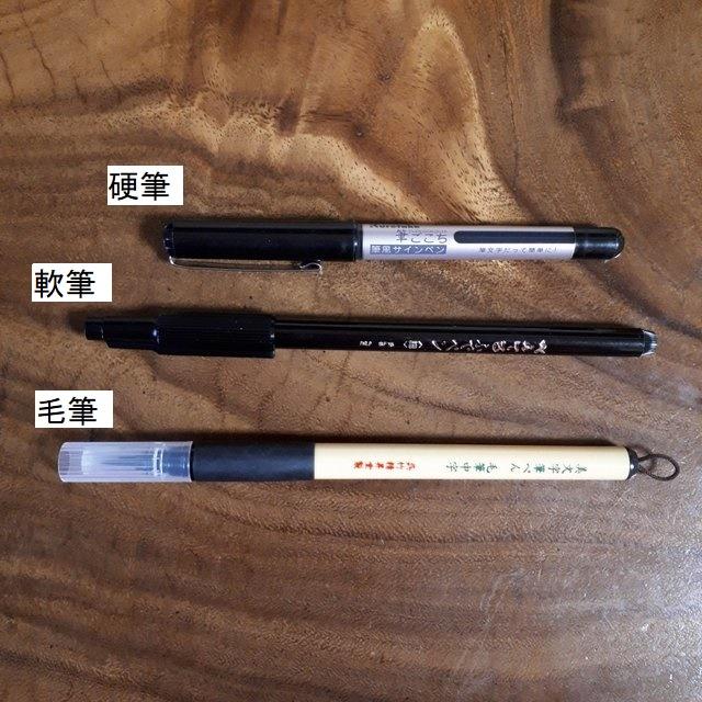 筆ペン種類