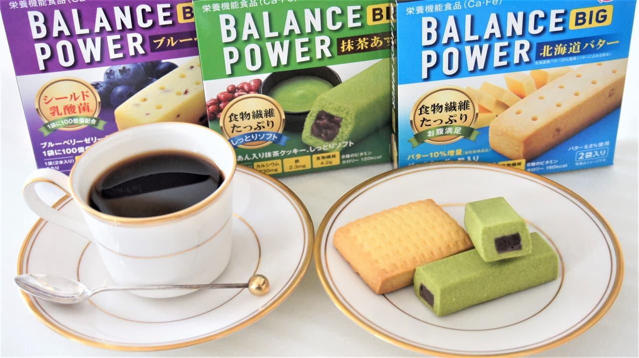 BP珈琲と商品開封
