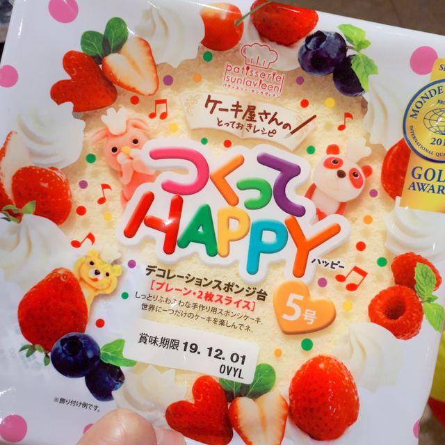 つくってHappyスポンジケーキ