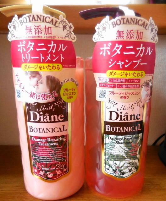 Dianeボタニカル無添加シャンプー