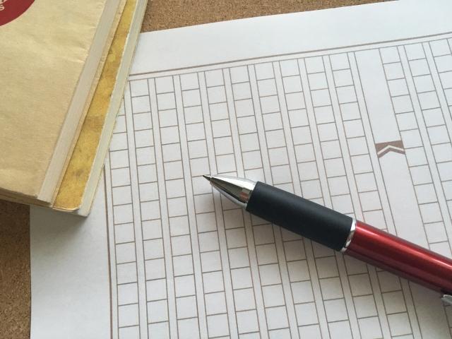 原稿用紙と本